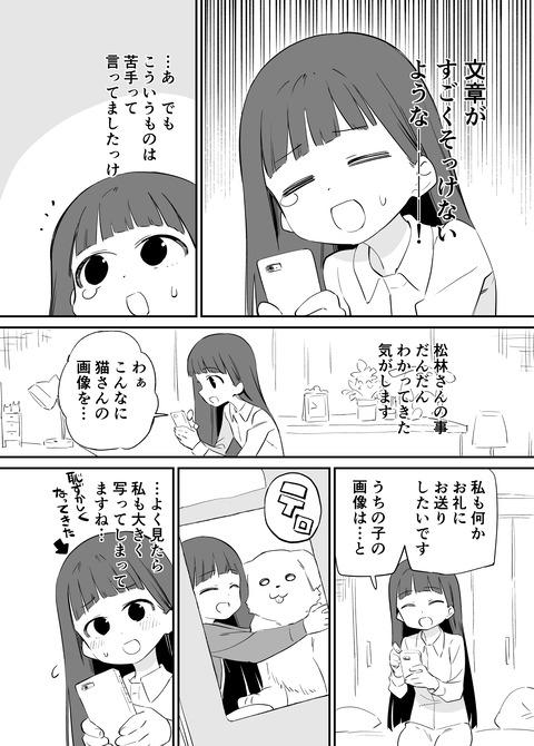 お近づきになりたい漫画21 2