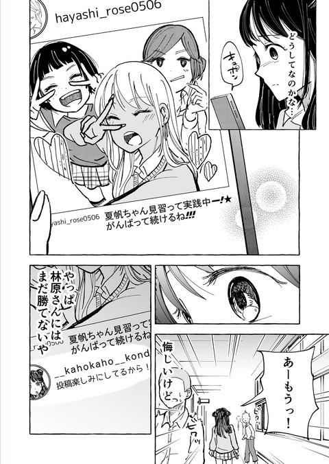 ギャルが苦手なぼっち女子の話4