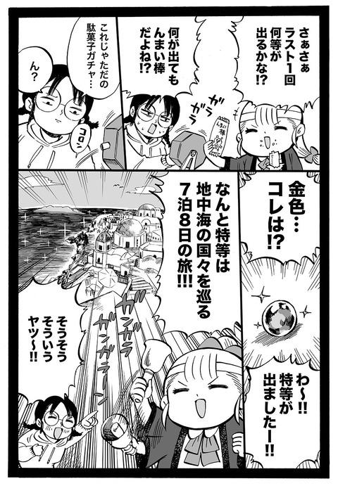幼女社長 68話「ふくびき」3