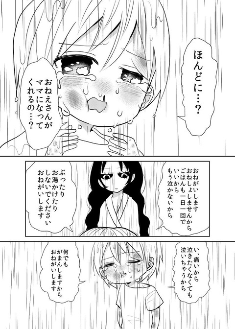 妖怪雨女による神隠し 2