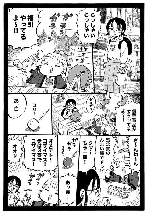 幼女社長 68話「ふくびき」1