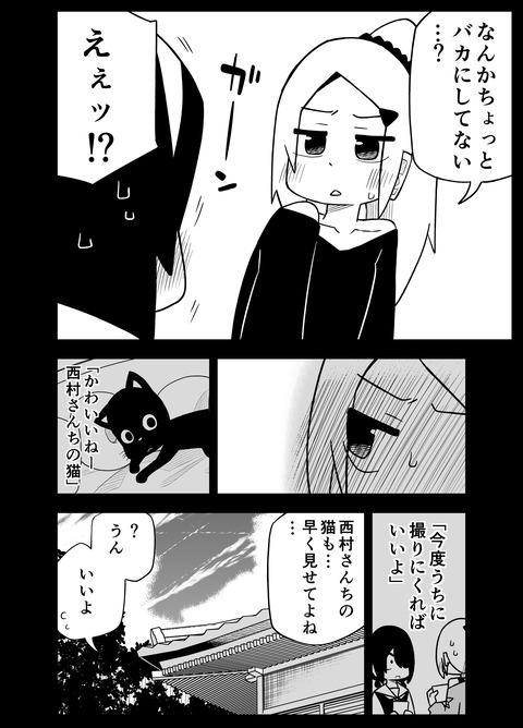 西村さんと笠原さん 4
