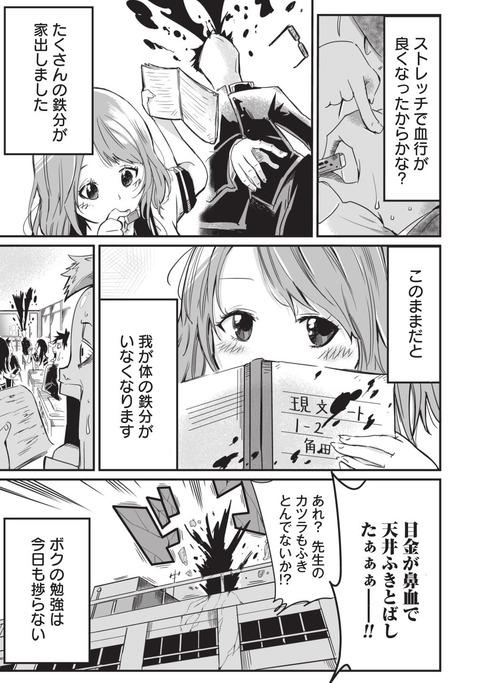 となりの女子の「ありがとう」の言い方が可愛すぎる話7