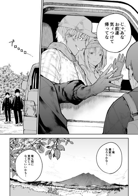 じいさんばあさん若返る【10】 4