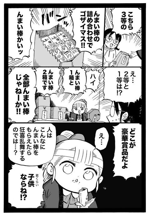 幼女社長 68話「ふくびき」2