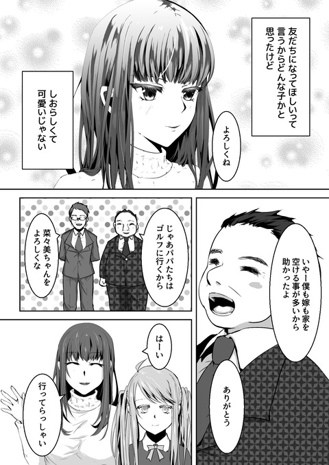 お嬢様はお嬢様に逆らえない① 7
