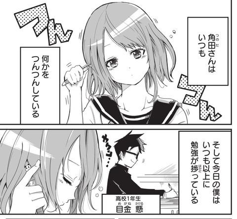 となりの女子の「ありがとう」の言い方が可愛すぎる話1 (2)