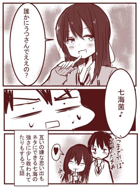〇〇菌ってイジメられてた女の子の話4