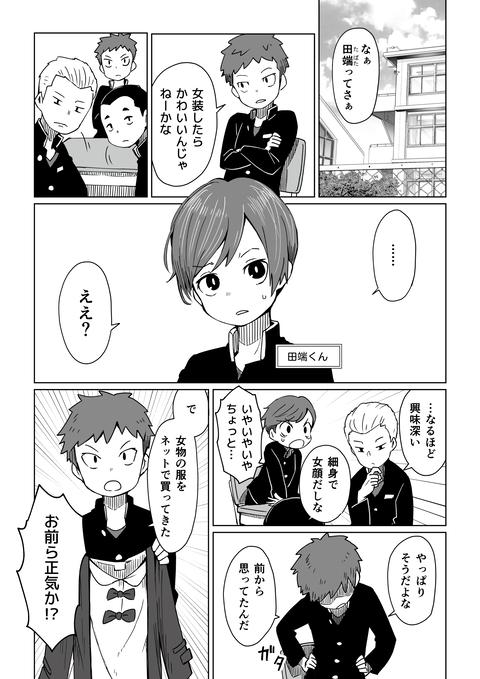 同級生を女装させる漫画1