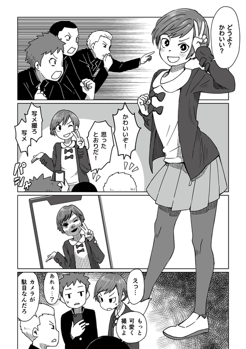 同級生を女装させる漫画2