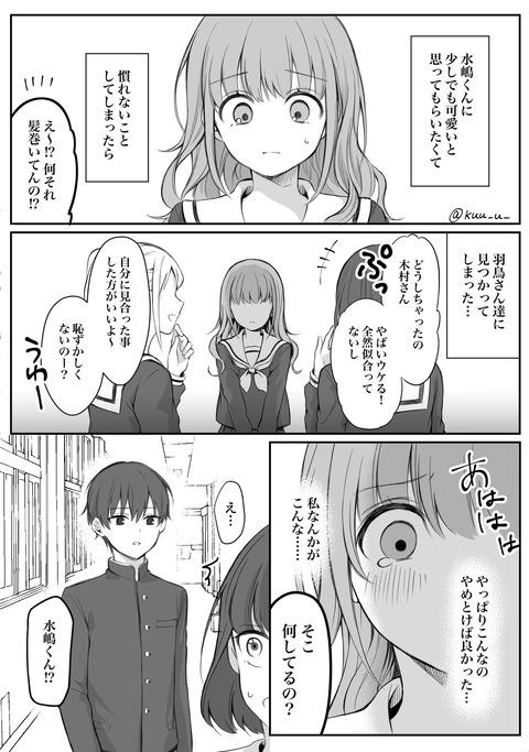 少女漫画主人公×ライバルさん⑫ 1