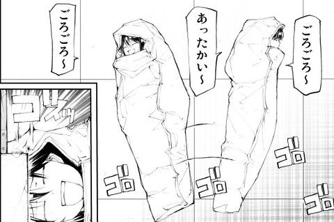 爬虫類女子はすきなひとの抱き枕になりたい2 (2)