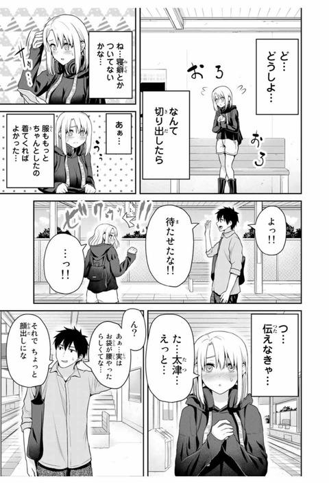内気少女の奮闘「フェチップル」2