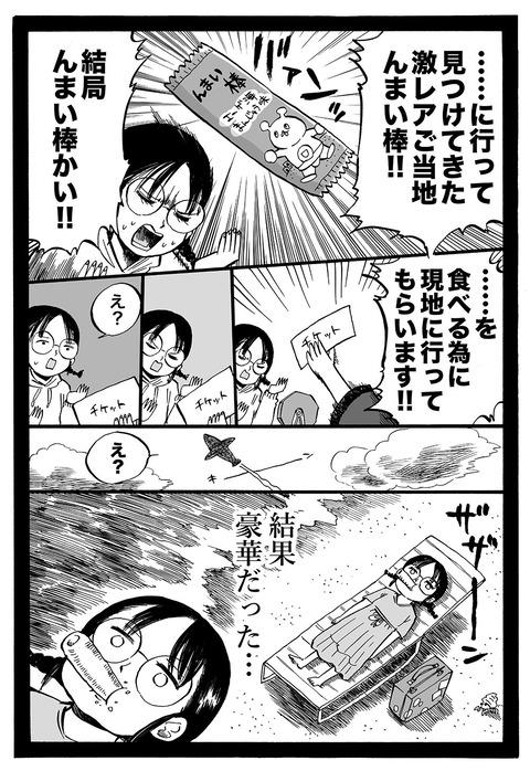 幼女社長 68話「ふくびき」4