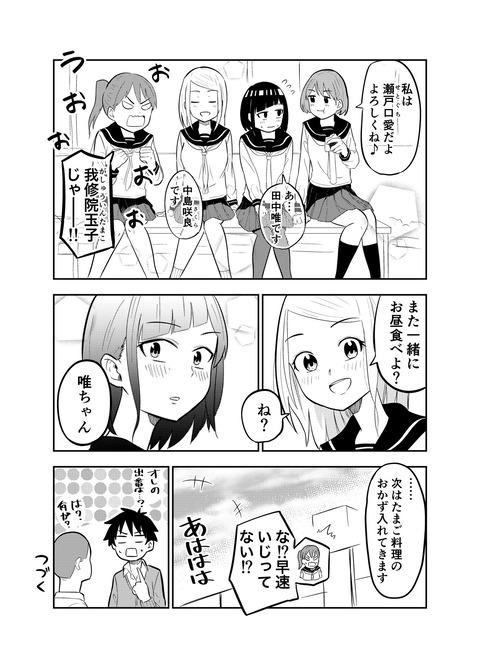 クラスメイトの田中さんはすごく怖い【24】 4