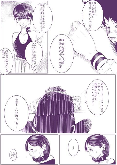 元カノの弟が可愛いって話5