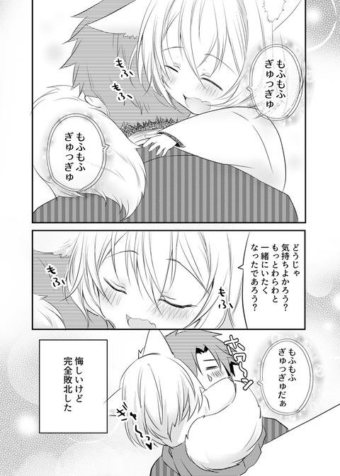 幼女なお狐さまに完全敗北する話4