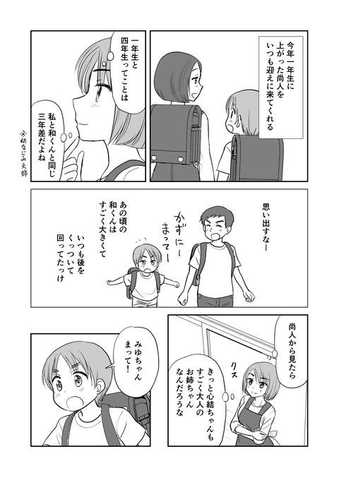 みゆちゃんとぼく2