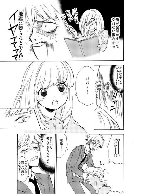 娘と絵本3