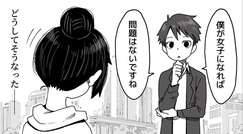 ナンパしてきた子を女装させる漫画2 (2)