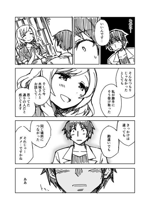迷惑メール漫画 3