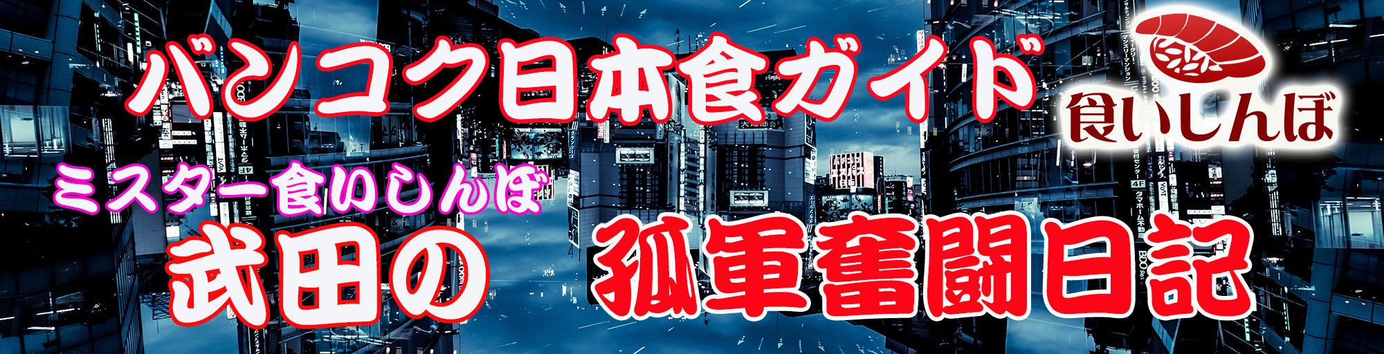 バンコク日本食ガイド 食いしんぼ武田の  孤軍奮闘日記 イメージ画像