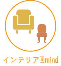 インテリア@mind02