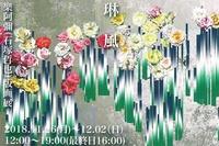 石塚版画展DM