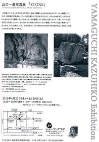 yamaguchi-stone-2