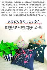 藤澤貴代子、藤澤江里子二人展