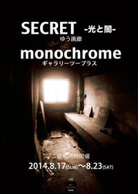 モノクローム写真展