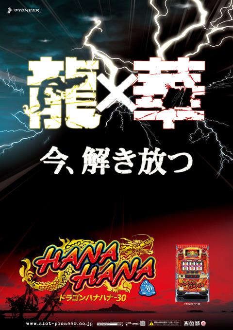 dragonhanahana_poster
