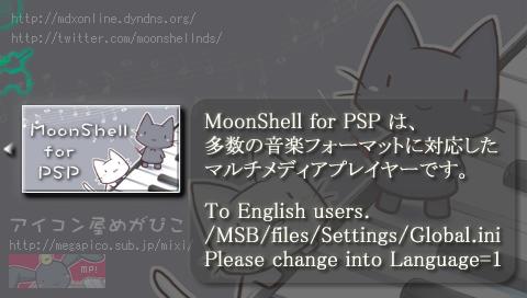 MoonShellForPSP (1)