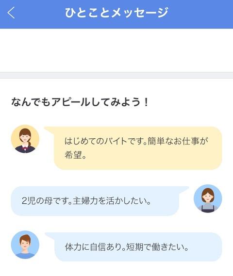 【逆求人アプリ】〜LINEバイトで自分を売り込もう〜