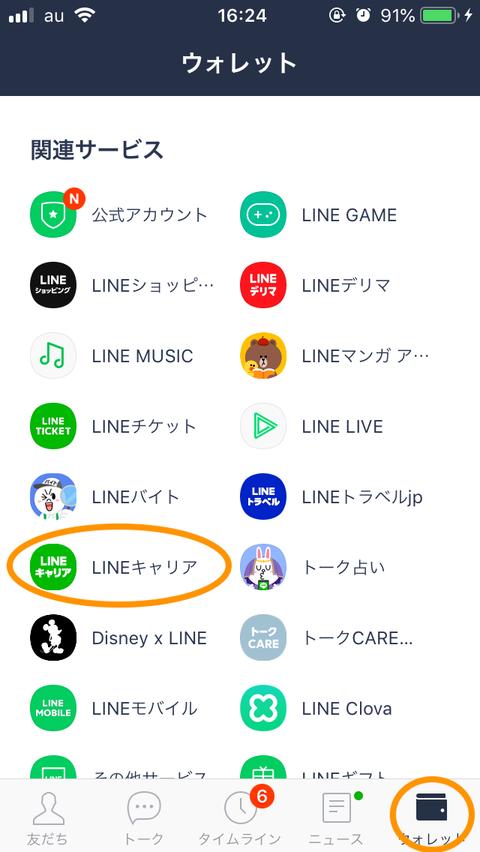【LINEキャリア】ラインで転職する時代がきたぞ!!