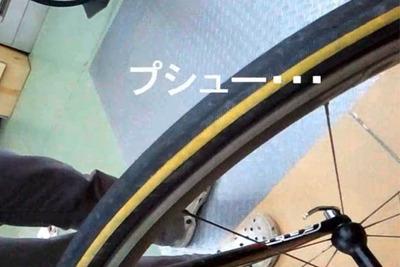 ... ロードバイクの前輪がパンク