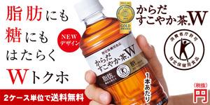 No3011_からだすこやか茶Wプロモーションバナー大_350ml