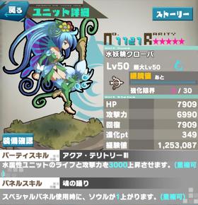 0 水妖精クローバ