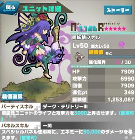 0 闇妖精ファル