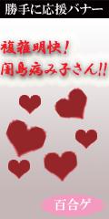 自主制作応援バナー「複雑明快!闇島病み子さん!!」企画:百合ゲーム時々、他事語り/制作:百合ニュース