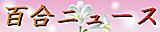 Yuri News banner