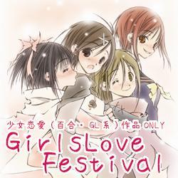 GirlsLoveFestival(百合オンリーイベント) 東京都・大田区産業プラザPiOにて、3/2 開催!