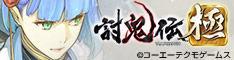 「討鬼伝 極」公式サイト ホロウver.