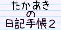 たかあきの日記手帳2