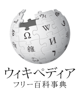 彡(^)(^)「暇やしWikipedia編集したろ、ワイでも世のため人のためになるって素晴らしいやん!(ポチー」