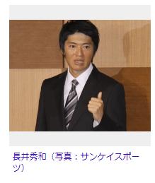 長井秀和が結婚 嫁はドイツ人英話講師!10年前の所業を乗り越えてのゴールインwww
