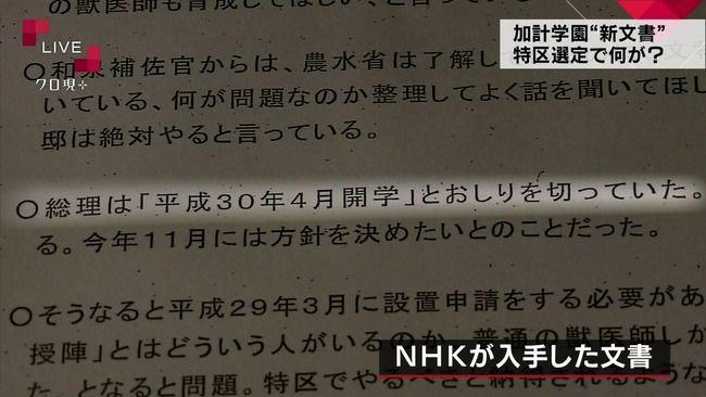 NHKクローズアップ現代で加計学園の新文書公開wwwww