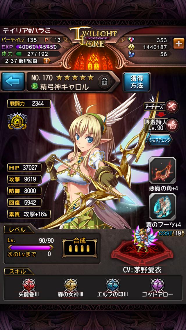 Screenshot_2016-04-06-11-10-28