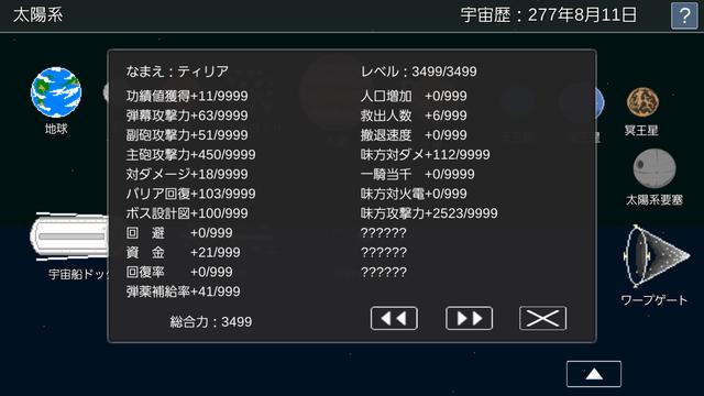 Screenshot_20170301-101136