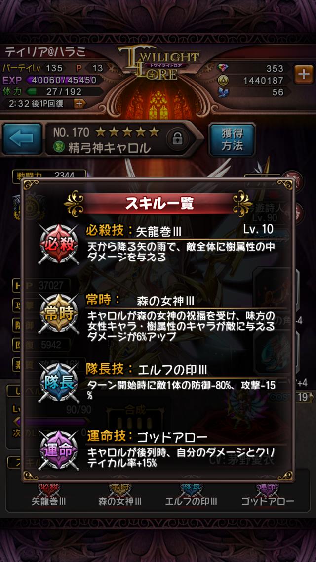 Screenshot_2016-04-06-11-10-33